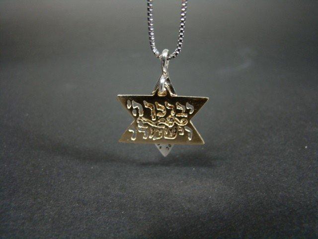 8: Kabbalah Magen David Cohen's Blessing pendant