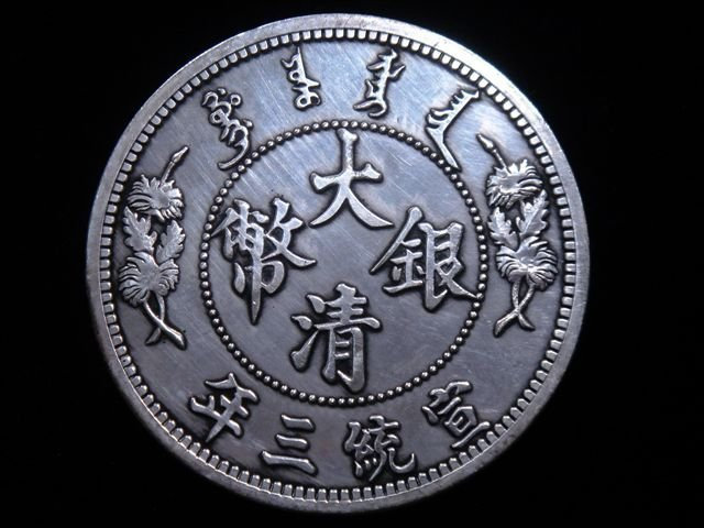 Collectible Feng-Shui Coin Chinese Dragon