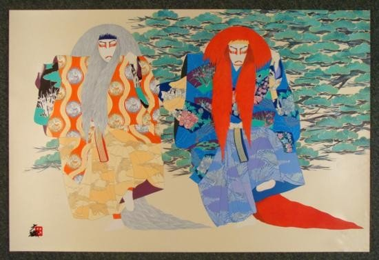 Hisashi Otsuka Signed Asian Art Print Dance of Lions