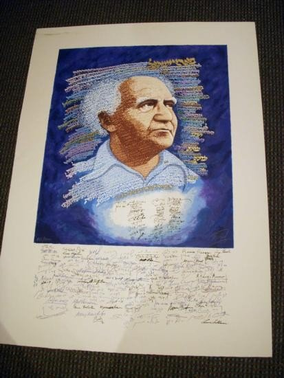 David Ben Gurion Signed by Ronald Reagan/Retail $19900.