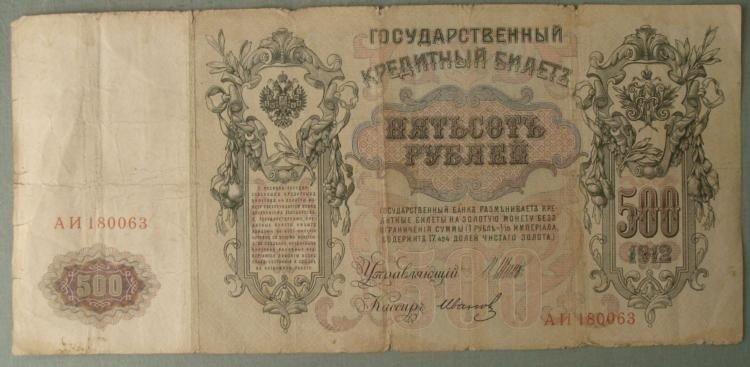Russian 500 Rvole Paper Money Note 1912 -LARGE Size