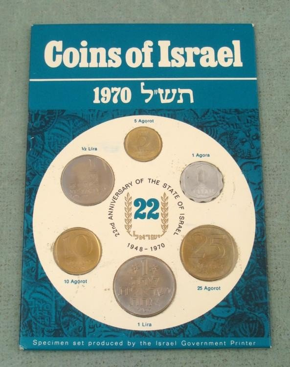 Coins of Israel 1970 22nd Anniversary 5 Coin Set