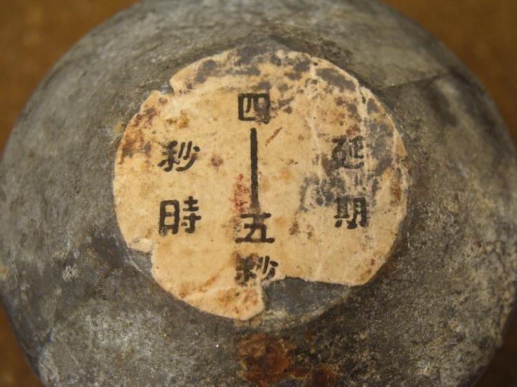 JAPANESE WWII TYPE 97 HAND GRENADE ORIGINAL-DEWAT - 2