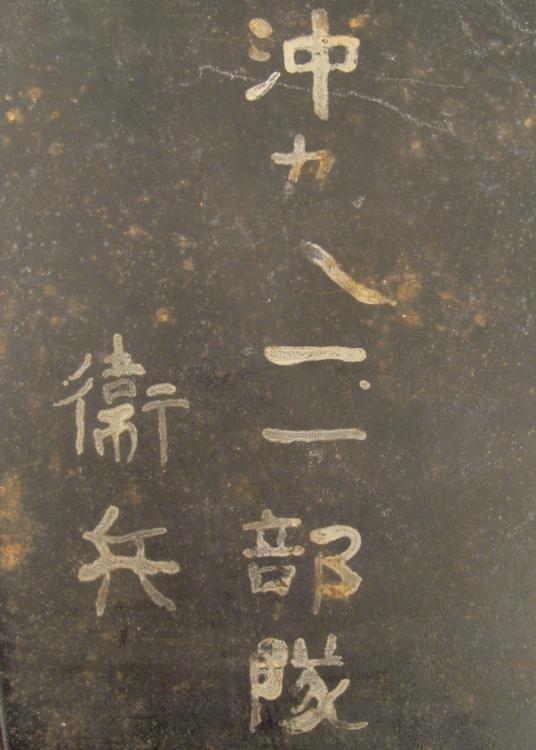 WWII JAPANESE COMBAT FIELD INSTRUMENT METAL CASE, KANJI - 2