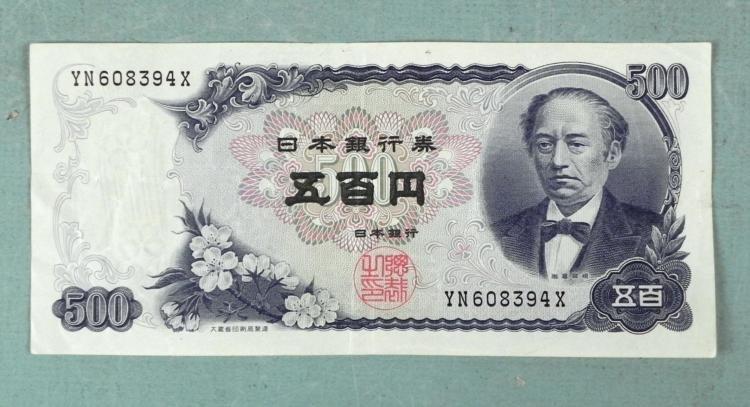 Japan Paper Money 500 Yen CU Bank Note Bill 1969-85