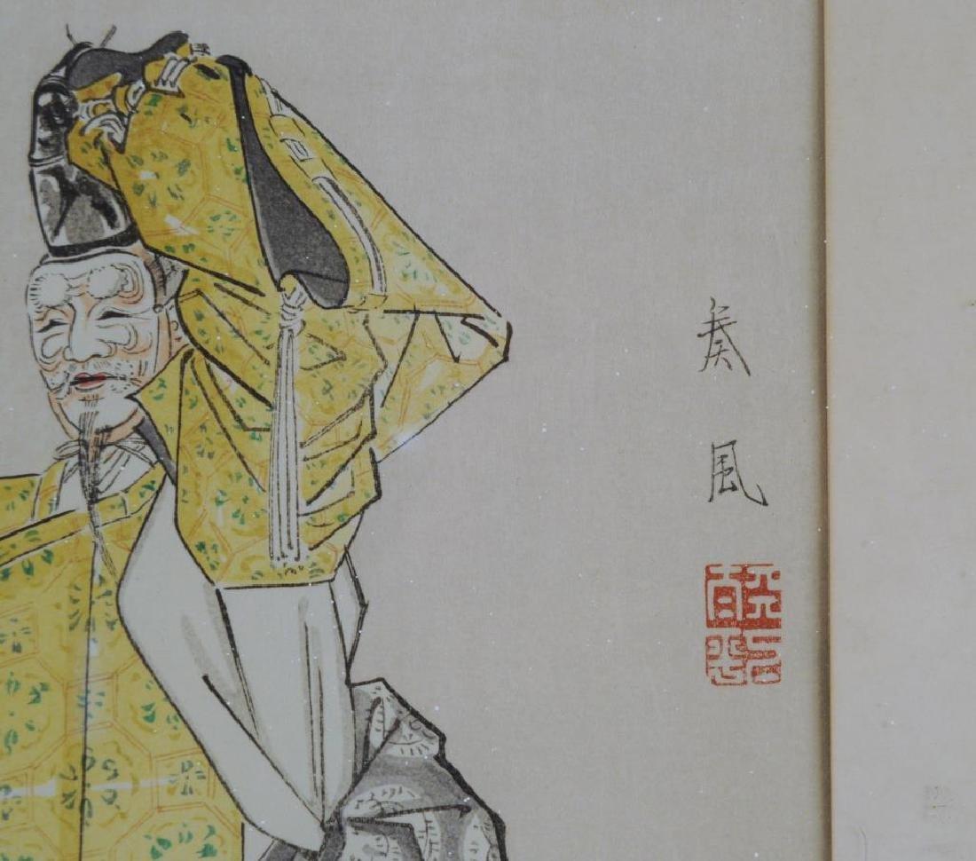 Two Japanese Woodblock Prints - 6
