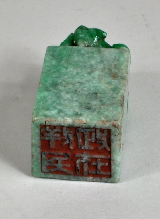 Green Jadeite Seal - 3