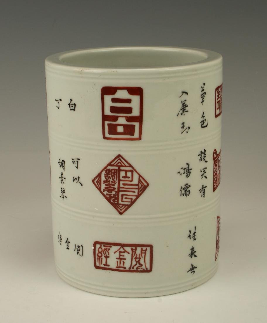 WHITE & RED CERAMIC BRUSH POT WITH CALLIGRAPHY - 2