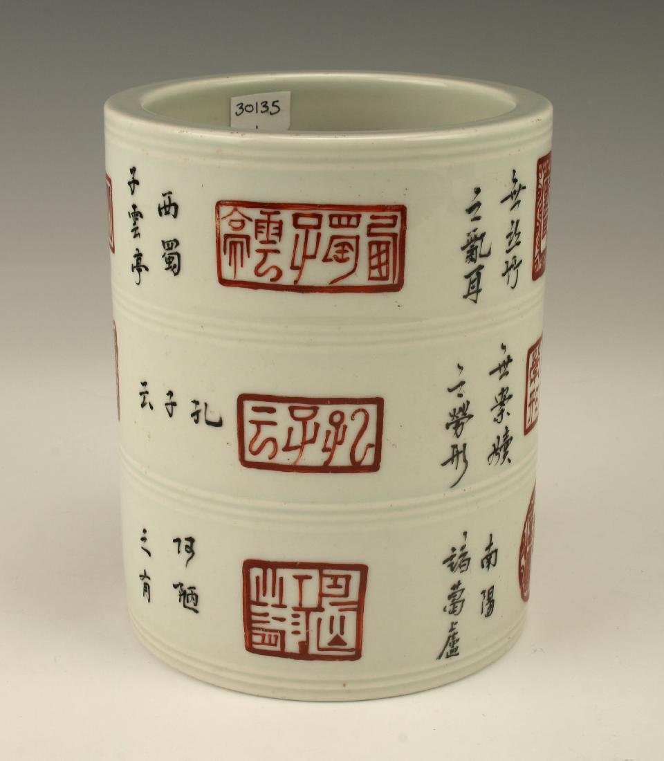 WHITE & RED CERAMIC BRUSH POT WITH CALLIGRAPHY - 5