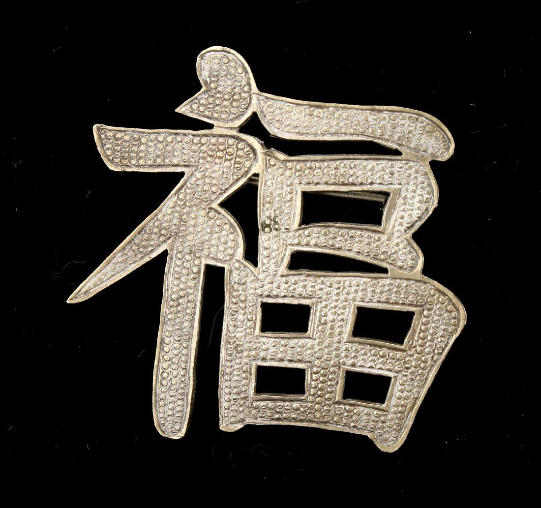 SILVER CHINESE PIN BROOCH CHARACTER