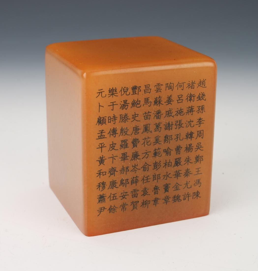 TIANHUANG STONE SEAL
