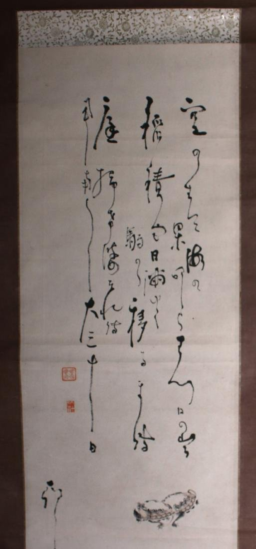 JAPANESE TURTLE SCROLL - 3