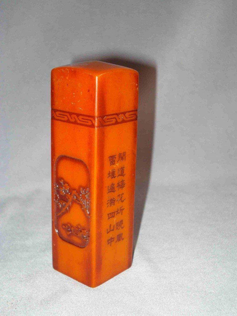 5: Tian Huang Stone Seal