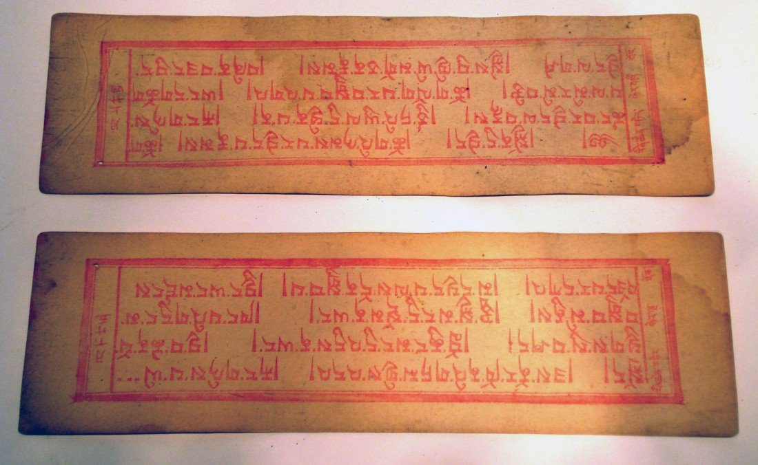16: Woodblock Printed Sutra Leaves
