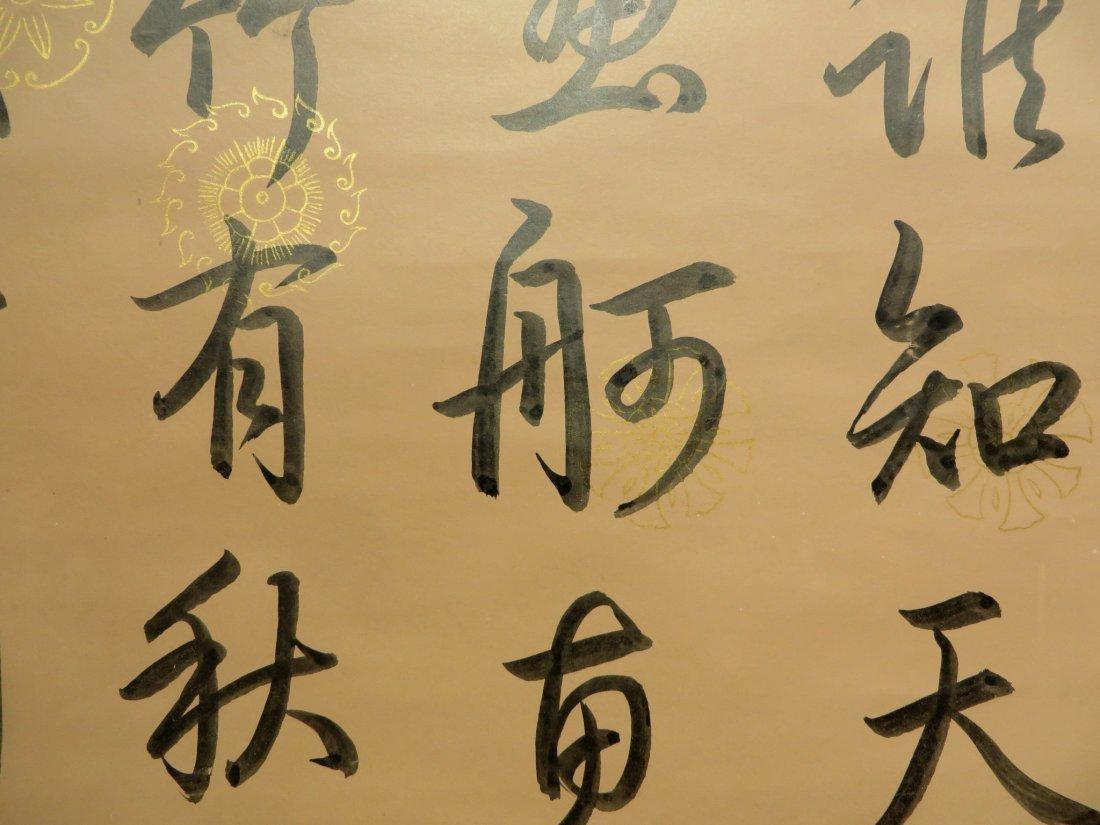 Calligraphy Scroll Attr. Qianlong Dynasty - 2