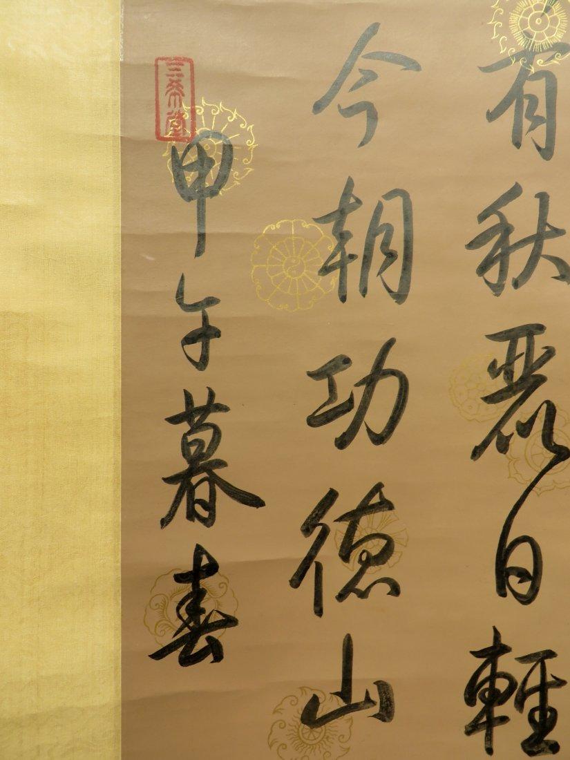 Calligraphy Scroll Attr. Qianlong Dynasty - 4