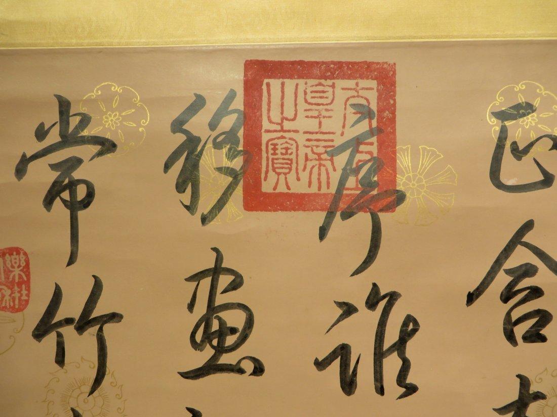 Calligraphy Scroll Attr. Qianlong Dynasty - 6