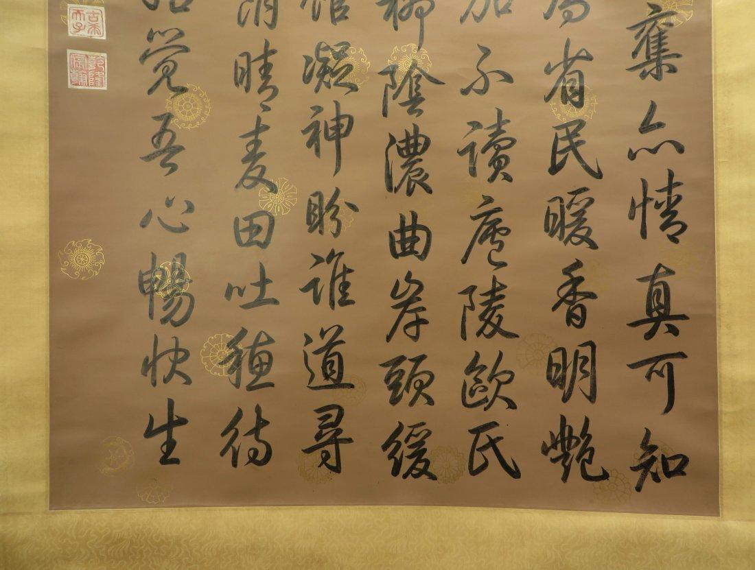 Calligraphy Scroll Attr. Qianlong Dynasty - 7