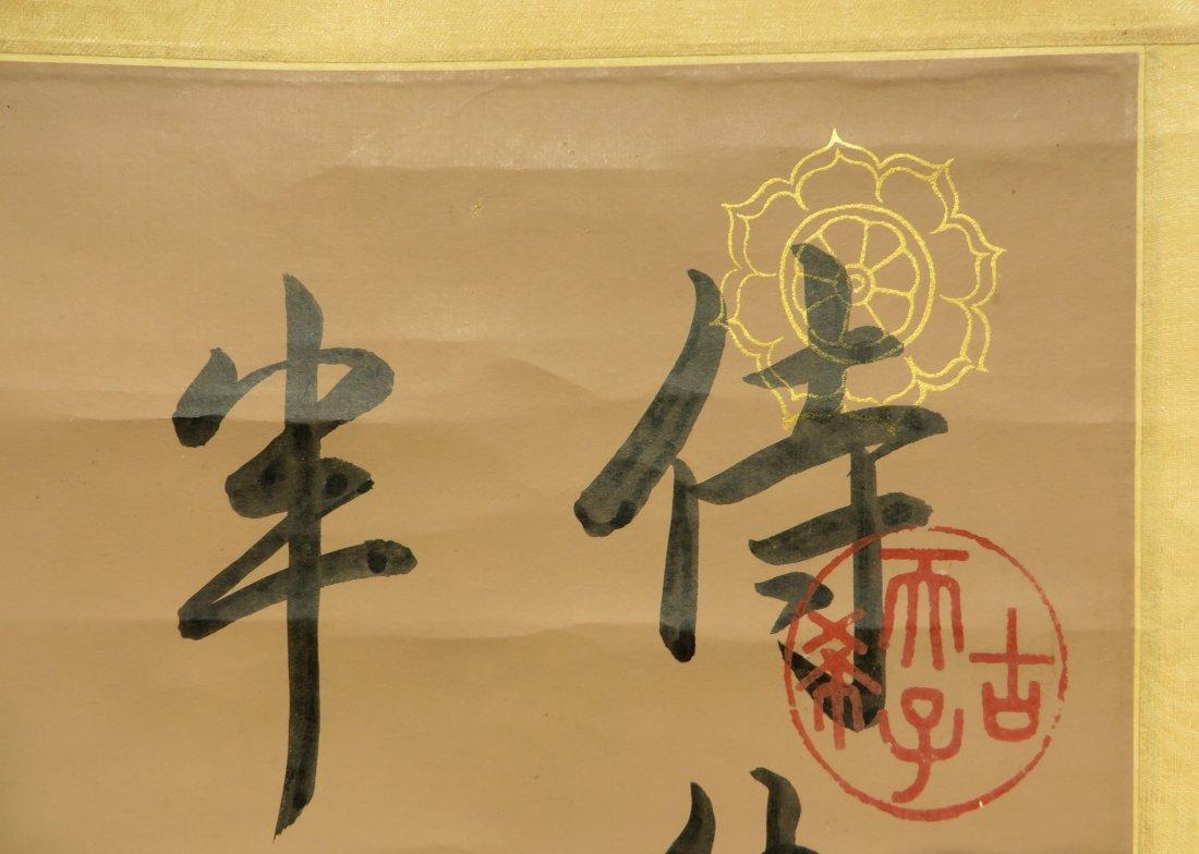 Calligraphy Scroll Attr. Qianlong Dynasty - 8