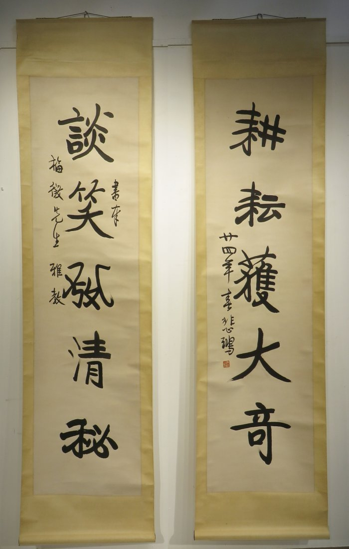 Pair Of Calligraphy Scrolls Attr. Xu Beihong