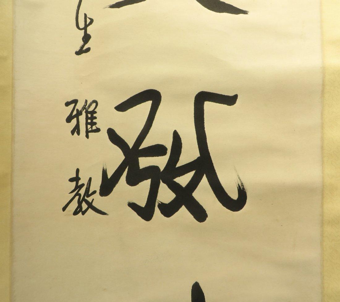 Pair Of Calligraphy Scrolls Attr. Xu Beihong - 2