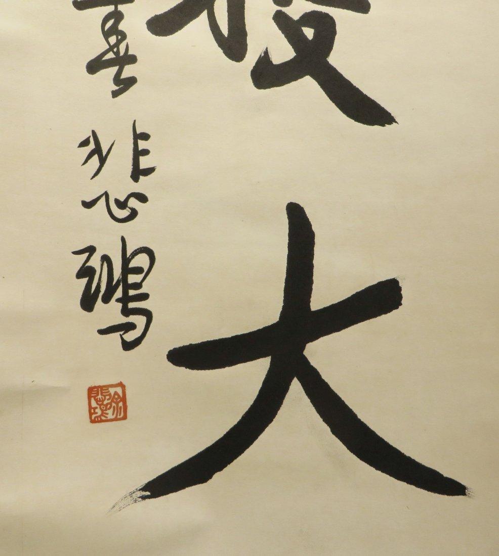 Pair Of Calligraphy Scrolls Attr. Xu Beihong - 4