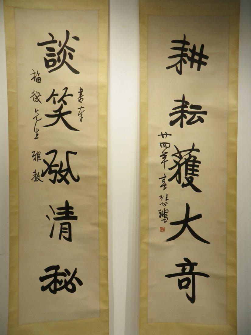 Pair Of Calligraphy Scrolls Attr. Xu Beihong - 5