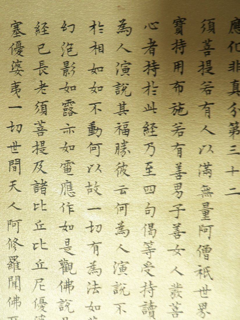 LONG SCROLL OF BUDDHIST SCRIPTURES BY ZHAO PUCHU - 4