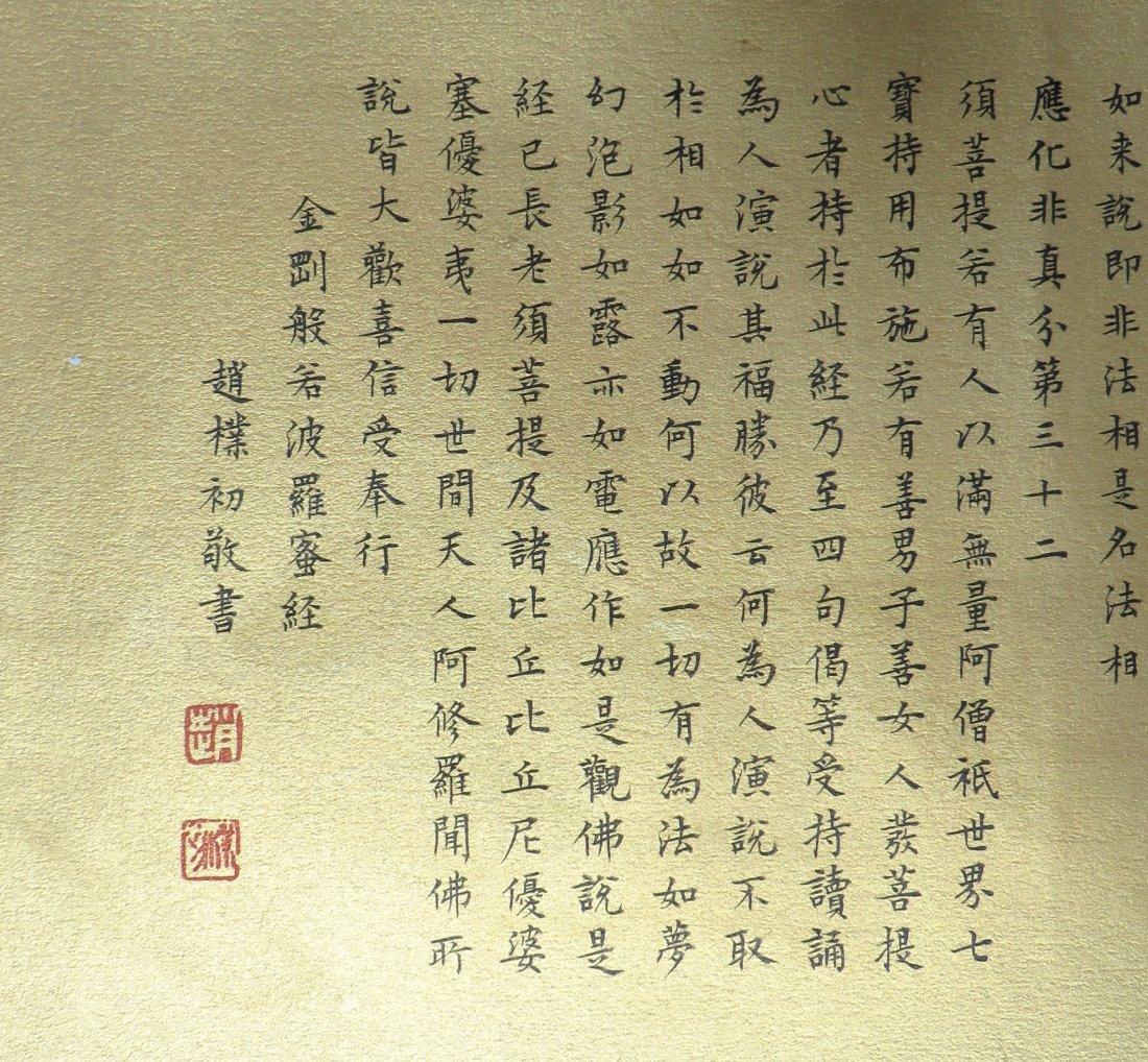LONG SCROLL OF BUDDHIST SCRIPTURES BY ZHAO PUCHU - 7