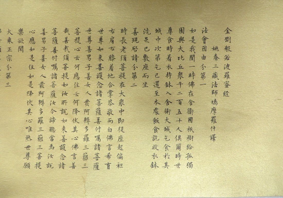 LONG SCROLL OF BUDDHIST SCRIPTURES BY ZHAO PUCHU - 9