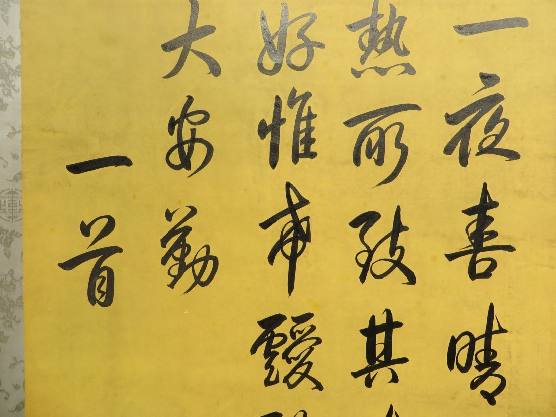 CHINESE QIAN LONG SCROLL OF SCRIPTURES - 2