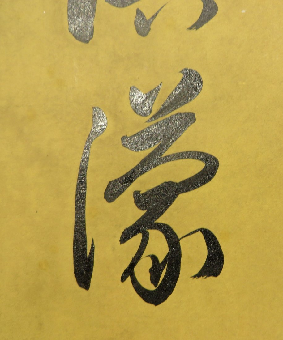 CHINESE QIAN LONG SCROLL OF SCRIPTURES - 3