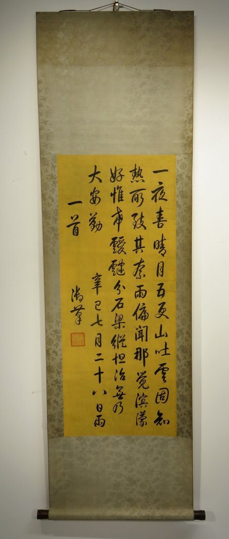 CHINESE QIAN LONG SCROLL OF SCRIPTURES - 4