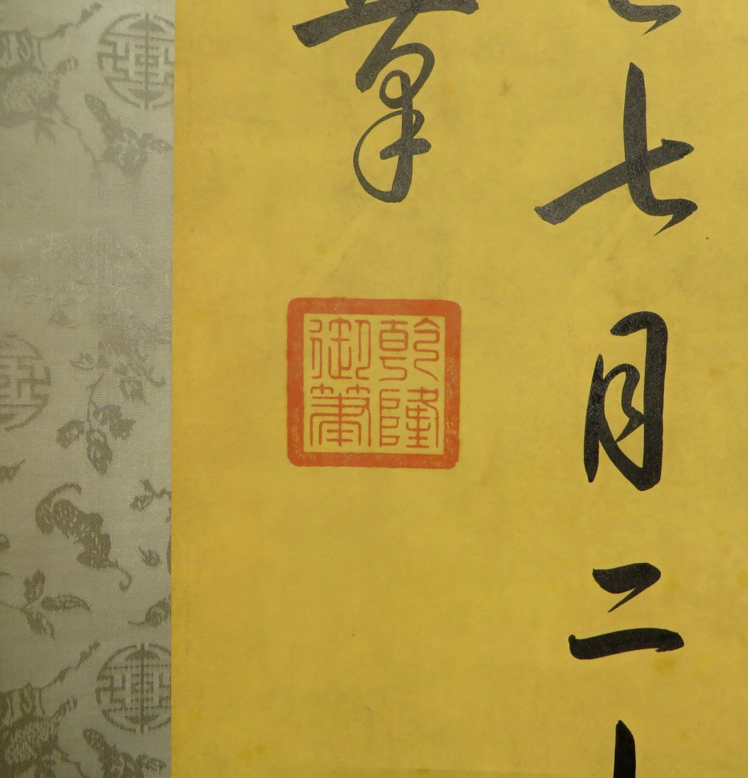 CHINESE QIAN LONG SCROLL OF SCRIPTURES - 5