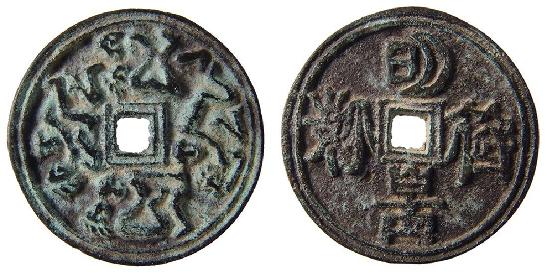 An antique Korean bronze erotic coin or marriage token