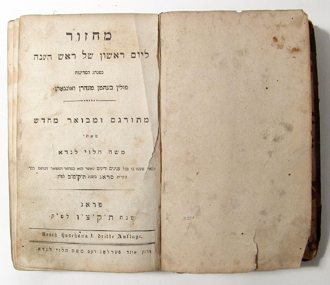 An interesting antique Jewish prayer book