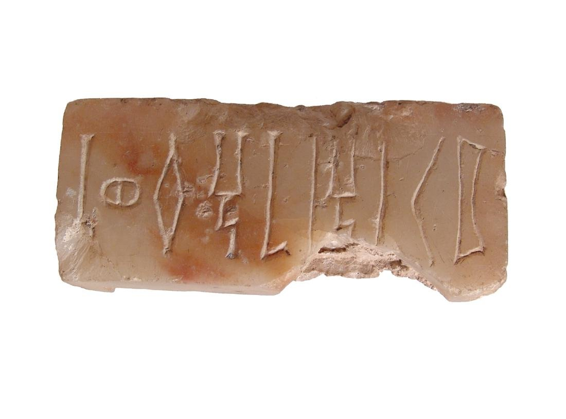 Sabean alabaster votive fragment with inscription