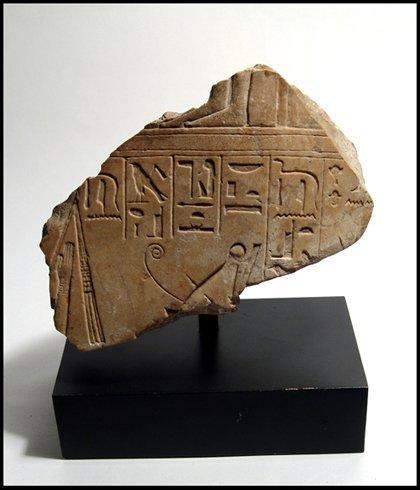 8: New Kingdom Egypt. Stunning limestone relief