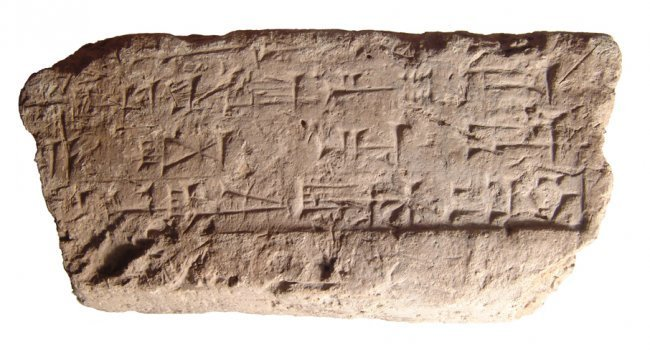 Babylonian cuneiform brick with Inscription of