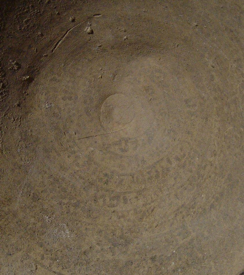 Mesopotamian 'Devil's Trap' or incantation bowl - 2