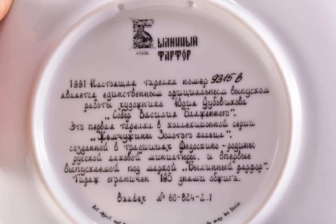 4 Russian Decorative Collector Plates - 4