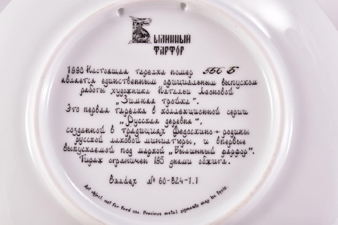 4 Russian Decorative Collector Plates - 5