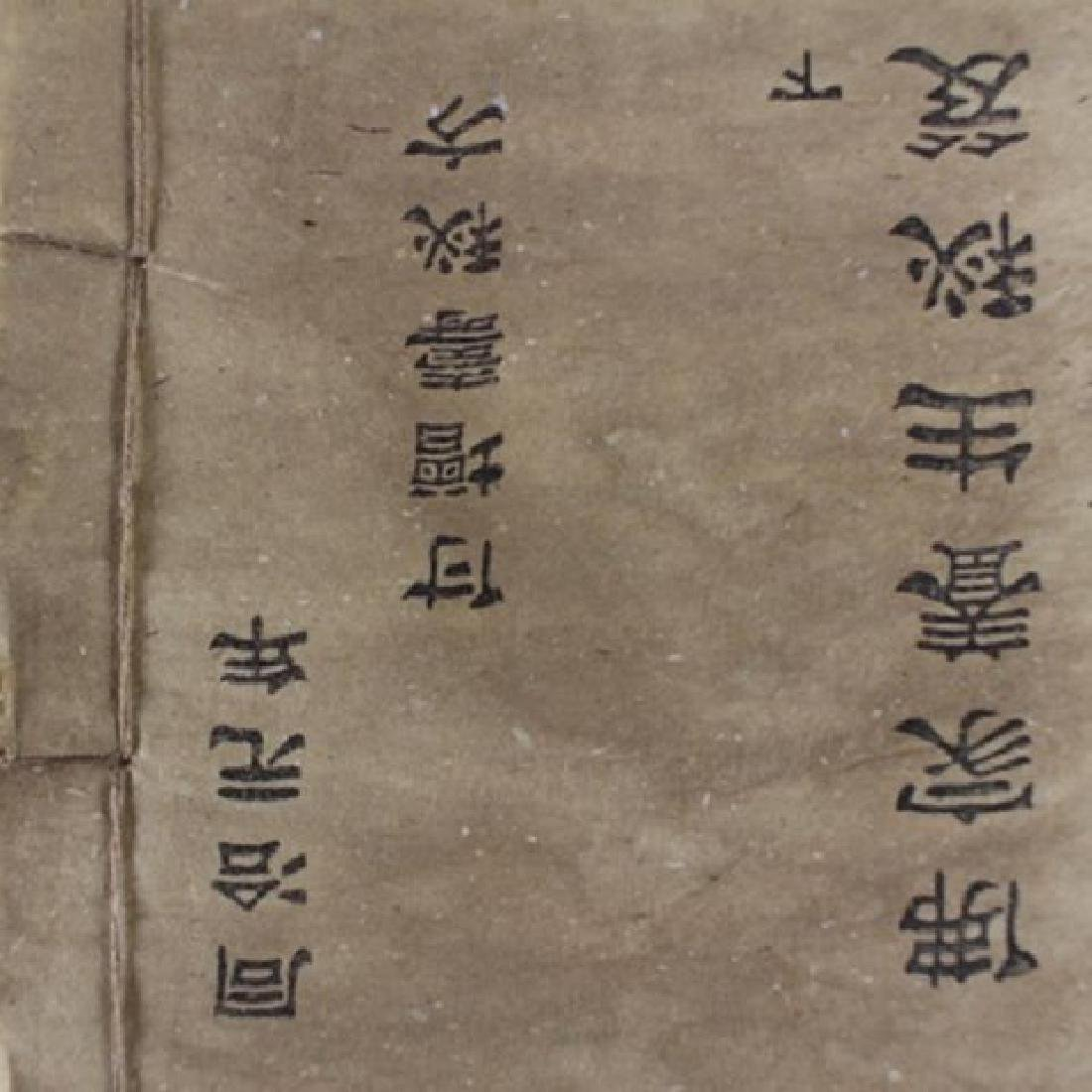 2 Chinese Old Style Books - 3