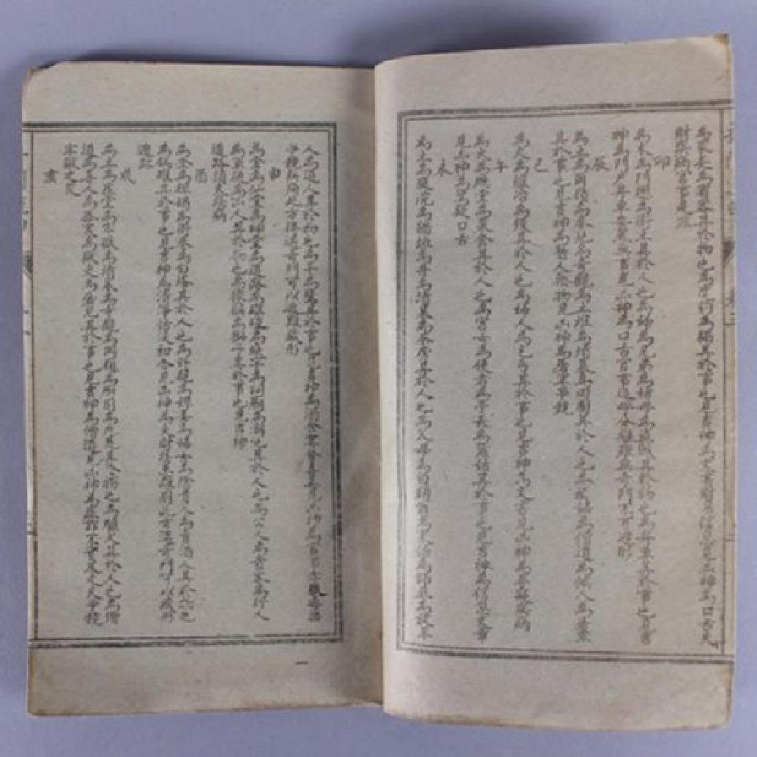 2 Chinese Old Style Books - 4
