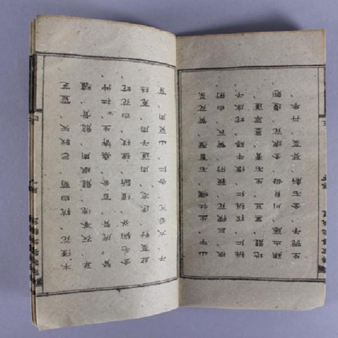 2 Chinese Old Style Books - 6
