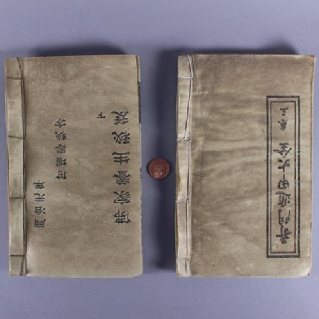 2 Chinese Old Style Books - 8