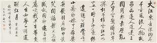 Qi Gong (1912-2005) Calligraphy in Running Script, 1995