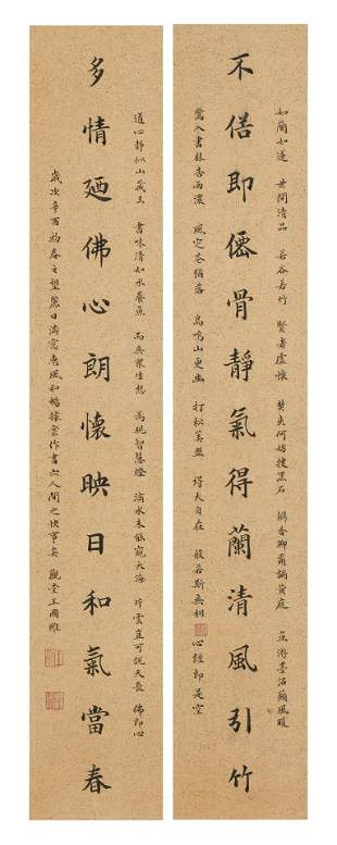 Wang Guowei (1877-1927) Couplet of Calligraphy in