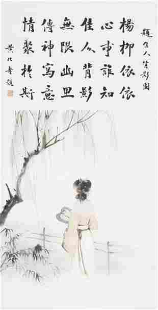 Huang Junbi (1898-1991) Beauty Under Willow and