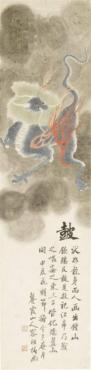Rong Zuchun (1872-1944) Four Celestial Animals from